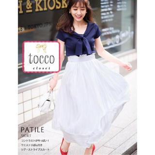tocco - 🍋タイムセール🍋tocco 完売 田中みな実 ロングスカート 8800円→