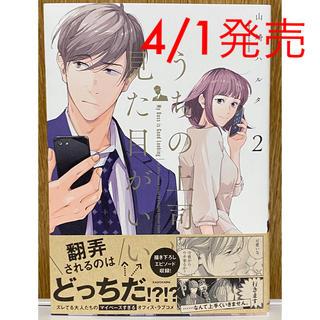 角川書店 - 【新刊】うちの上司は見た目がいい2  山崎 ハルタ  (著)