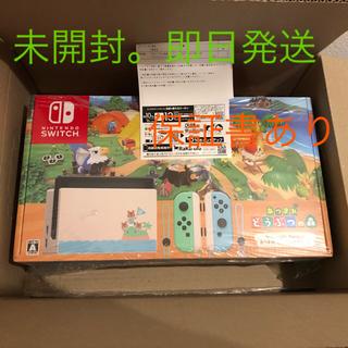 Nintendo Switch - Nintendo Switch あつまれ どうぶつの森セット 本体 任天堂