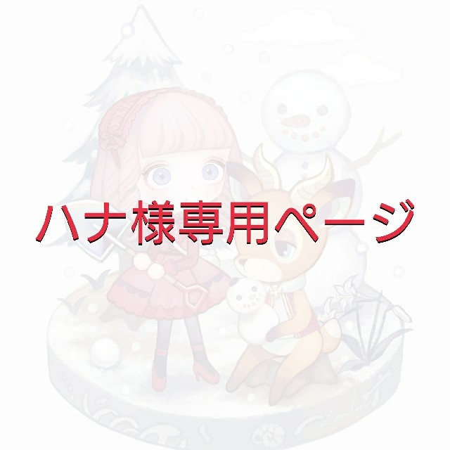 ハナ様専用ページ エンタメ/ホビーのおもちゃ/ぬいぐるみ(キャラクターグッズ)の商品写真