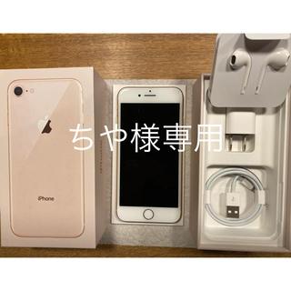 iPhone - iPhone8 64GB GOLD