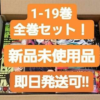 【即日発送可/即決/全巻セット】鬼滅の刃 新品未読品 漫画 コミック