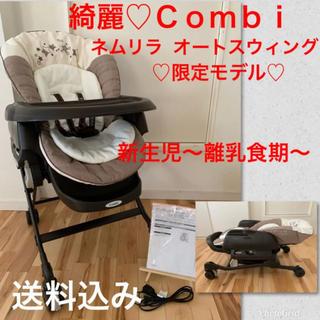 combi - 綺麗♡電動ハイローチェア ♡コンビ ネムリラ オートスウィング シンプライト
