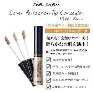 the saem - the SAEM ザセム  コンシーラー