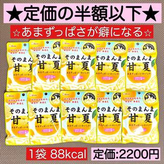 LION - 【半額以下!!】1袋88kcal そのまんま甘夏10袋 ヘルシーおやつ ビタミン