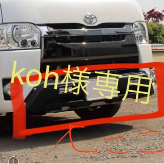 トヨタ - ハイエース200系 4 5型標準デイライトLED。フロントスポイラー☆新品未使用