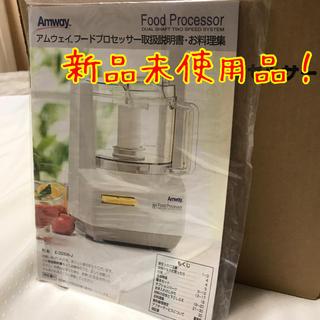 Amway - 大特価!新品 amway アムウェイ フードプロセッサー ミキサー