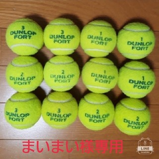 DUNLOP - DUNLOP★テニスボール