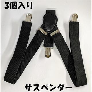 3個 サスペンダー 人気 ブラック 送料無料 黒色 シンプル(サスペンダー)
