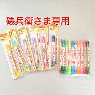 磯兵衛さま専用 布用染色ペン ツイン 16色 全色セット 清原(その他)