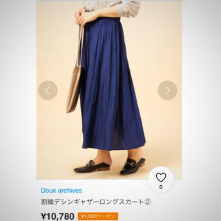 Doux archives - doux archives♡割繊デシンギャザーロングスカート②
