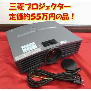 三菱電機 - ■送料込■定価55万円!三菱プロジェクターLVP-XD490 ②