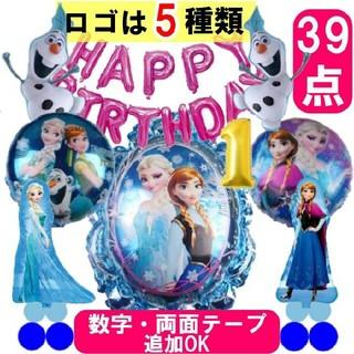アナ雪 バルーンでお誕生日パーティー★ストロー・風船付