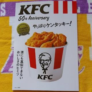宝島社 - KFC  やっぱりケンタッキーブランドムック