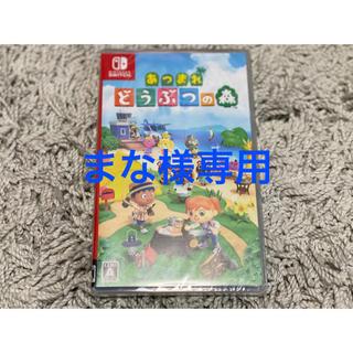 ニンテンドースイッチ(Nintendo Switch)のまな様専用 どうぶつの森 ソフト(携帯用ゲームソフト)