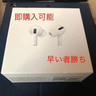 アップル(Apple)の翌日発送『Apple air pods pro MWP22J/A』正規品 両耳(ヘッドフォン/イヤフォン)
