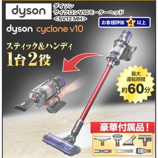Dyson - お値下げ!ダイソン掃除機 サイクロンV10モーターヘッドSV12 MH