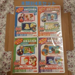 世界名作童話4巻セット/英語/知育DVD