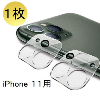 iPhone 11 カメラ保護フィルム カメラカバー 遮光リング付き 1個