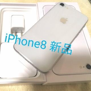 iPhone - 新品 iPhone8 64GB silver