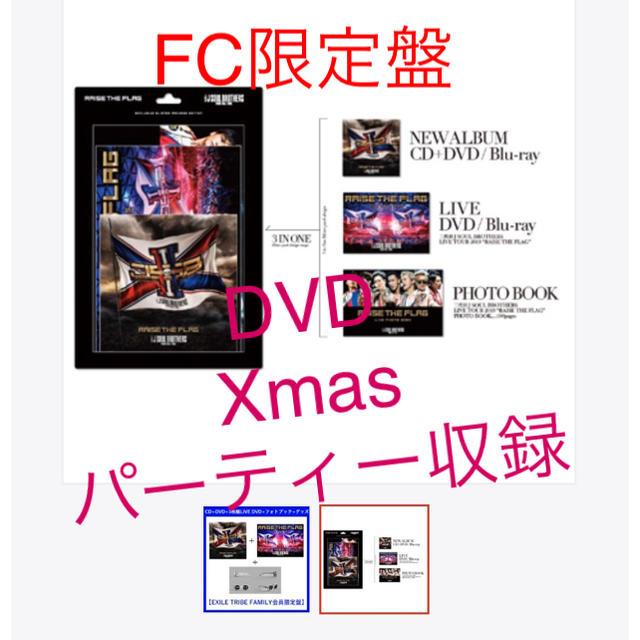 三代目 クリスマス ライブ dvd