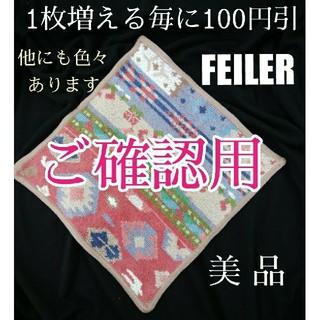 FEILER - ✨美品✨ FEILER フェイラー タオルハンカチ オレンジ色