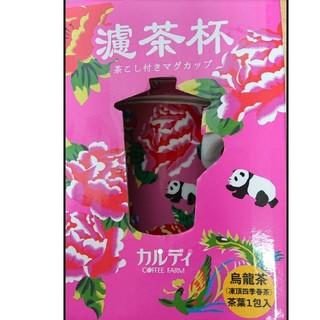 カルディ(KALDI)のカルディ 茶こし付きマグカップ(グラス/カップ)