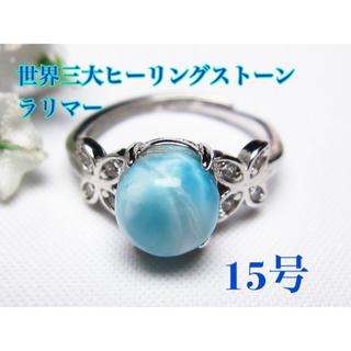 一点物!!★ラリマー リング★15号(リング(指輪))