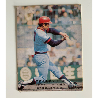 カルビー(カルビー)のプロ野球カード・カルビー(スポーツ選手)
