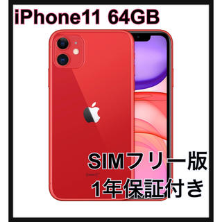 Apple - iPhone11 (PRODUCT)RED 64GB SIMフリー 新品未開封