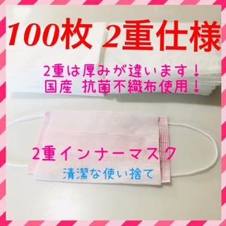 100枚 2重 不織布 インナーマスク インナーシート 使い捨て 取り替え 花粉