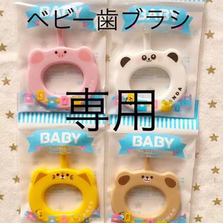 ベビー歯ブラシ 4本セット♡歯科専売