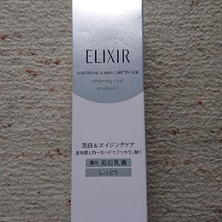 ELIXIR - 新品未開封 エリクシール ホワイト クリアエマルジョン T Ⅱ