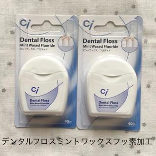 【特価】デンタルフロス ミントワックス 2個☆歯科専売