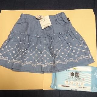 mikihouse - ミキハウス スカート 100~110cmとおまけ