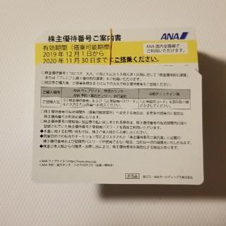 ANA 全日空 株主優待 10枚
