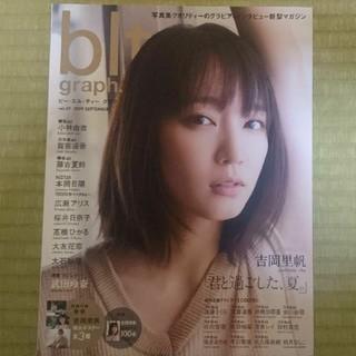 雑誌 BLTgraph Vol.47 吉岡里帆 表紙