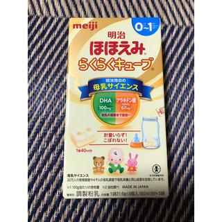 メイジ(明治)の新品未使用 明治 ほほえみ らくらくキューブ 4個入り×5袋 赤ちゃん(その他)