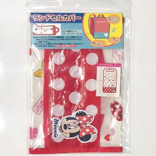ディズニー(Disney)の【新品】ランドセルカバー ミニー(ランドセル)