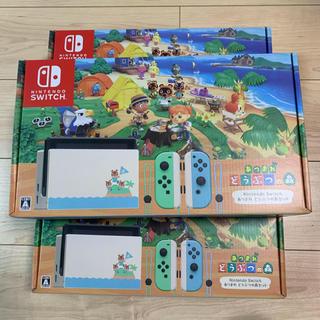 ニンテンドースイッチ(Nintendo Switch)のニンテンドー スイッチ Switch あつまれ どうぶつの森 同梱版 セット3台(家庭用ゲーム機本体)