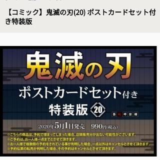 鬼滅の刃20巻 特装版 ポストカードセット(少年漫画)