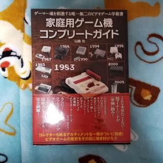 ニンテンドウ(任天堂)の soutarenta様 専用 2冊セット ゲーム機コンプリートガイド(趣味/スポーツ/実用)