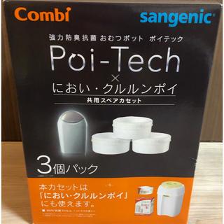 コンビ(combi)の【新品】combi ポイテック スペアカセット 3個パック(紙おむつ用ゴミ箱)