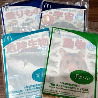 マクドナルド - ハッピーセット【新品・未開封】小学館の図鑑NEO4冊