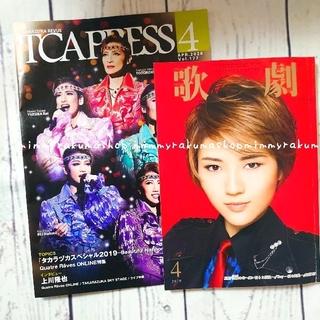 宝塚 歌劇 2020年 04月号(音楽/芸能)