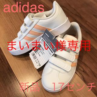 adidas - 【新品】adidas アディダス スニーカー キッズ 17センチ