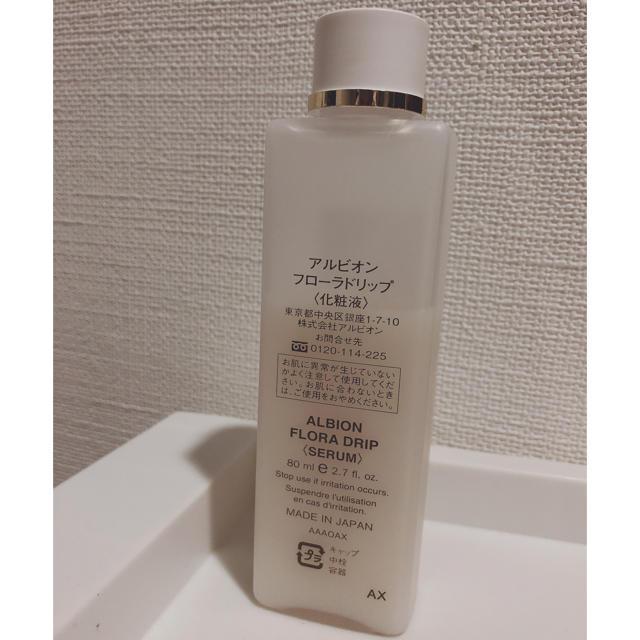 ALBION(アルビオン)のアルビオンフローラドリップ80ミリ+試供品6ミリ コスメ/美容のスキンケア/基礎化粧品(化粧水/ローション)の商品写真