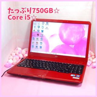 NEC - ラズベリーレッド☆高性能Core i5☆使用時間少なめ☆たっぷり750GB