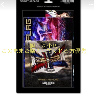 三代目 J Soul Brothers - 三代目 FC限定 RTF dvd