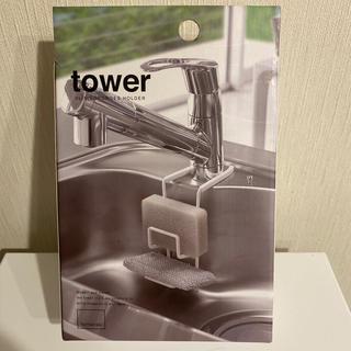 IKEA - ❁❀山崎実業 tower タワー蛇口にかけるスポンジホルダー ホワイト❀❁